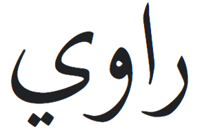 RAWI - Arabic Text 2